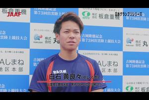 日本グランプリシリーズ【出雲大会】選手コメント