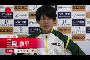 2月3日(日)、「第68回別府大分毎日マラソン大会」が、東京オリンピック日本代表選手を選考する「マラソングランドチャンピオンシップシリーズ(MGCシリーズ)」として開催されました。<br /> <br /> 今大会は、2018-2019シーズンの男子第3戦。東京オリンピックマラソン日本代表選考会(2枠)「マラソングランドチャンピオンシップ(MGC)」出場権獲得の条件は、日本人の順位で1位の選手が2時間11分以内、2~6位で2時間10分以内のところを、4位(日本人1位) 二岡康平(中電工)が2時間09分15秒でクリア。<br /> MGC出場権を獲得しました。<br /> <br /> また、日本人2位(全体の5位)の橋本崚選手(GMOアスリーツ)が2時間09分29秒、日本人3位(全体の6位)の岩田勇治選手(MHPS)が2時間09分30秒で条件をクリア。合計3人のMGCファイナリストが誕生しました。<br /> <br /> ▶MGCは9月15日(日)!<br />  http://www.mgc42195.jp<br /> <br /> ▼日本陸連<br /> http://www.jaaf.or.jp/