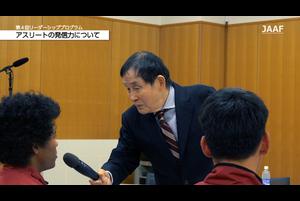 日本陸連が行う「ダイヤモンドアスリート」制度は、2020年東京オリンピックと、その後の国際大会での活躍が大いに期待できる次世代の競技者を強化育成することを目指して、2014-2015年から実施されています。<br /> <br /> 「ダイヤモンドアスリート」の強化育成プログラムの1つとして実施される「リーダーシッププログラム」。2019年3月4日に第4回を開催しました。<br /> <br /> 特別ゲストは幅広く活躍されているタレントの 萩本欽一 さん。若い世代のアスリートへコメント力や言葉についてお話しいただきました 。<br /> <br /> ▼ダイヤモンドアスリート特設サイト<br /> http://www.jaaf.or.jp/diamond/