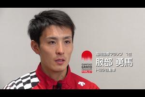 2019年9月15日に行われる東京オリンピック男女マラソン代表選考会「マラソングランドチャンピオンシップ(MGC)。 <br /> <br /> 2018年12月の福岡国際マラソンで日本歴代8位となる2時間07分27秒をマークし、歴史ある同大会で日本人として14年ぶりの優勝を果たした服部勇馬選手(トヨタ自動車)のインタビューです。<br /> <br /> <br /> ▼詳しくは▼<br /> http://jaaf.or.jp/news/article/12443/<br /> <br /> ▼MGC特設サイト▼<br /> http://www.mgc42195.jp/