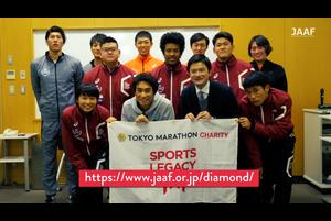 日本陸連が行う「ダイヤモンドアスリート」制度は、2020年東京オリンピックと、その後の国際大会での活躍が大いに期待できる次世代の競技者を強化育成することを目指して、2014-2015年から実施されています。<br /> <br /> 「ダイヤモンドアスリート」の強化育成プログラムの1つとして実施される「リーダーシッププログラム」。<br /> <br /> 第2回は、2種類の講義(リテラシー・インプット、アスリート委員会対話)とミニワーク(発信チャレンジ)で構成。<br /> <br /> この日、ダイヤモンドアスリートたちは、リテラシー・インプットとして元プロ野球選手で現在は大学で教鞭をとる西谷尚徳さん(立正大学法学部准教授)の講義と、アスリート委員会対話として男子800m前日本記録保持者で現在はコーチほか多方面で活躍する横田真人さん(アスリート委員)の講義を受けたほか、今回からスタートしたミニワーク「発信チャレンジ」に取り組みました。<br /> <br /> ▼ダイヤモンドアスリート特設サイト<br /> http://www.jaaf.or.jp/diamond/<br /> ▼【ダイヤモンドアスリート】第5期(2018-2019)第2回リーダーシッププログラム<br /> https://www.jaaf.or.jp/news/article/12401/