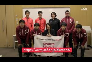 「ダイヤモンドアスリート」の強化育成プログラムの1つとして実施される「リーダーシッププログラム」<br /> <br /> 第3回は、2種類の講義(リテラシー・インプット、アスリート委員会対話)とミニワーク(発信チャレンジ)で構成。<br /> <br /> 講義として、Crimson Education Japan代表取締役社長の松田悠介さんによる「陸上競技者のひとつの生き方」をテーマとしたリテラシー・インプットと、現役時代に長距離・マラソン選手として活躍した加納由理さん(アスリート委員)による「アスリートとしての価値を提供する生き方」をテーマとしたアスリート委員会対話の2つをセッティング。<br /> ダイヤモンドアスリートは各講義を受けたほか、今期から実施されているミニワーク「発信チャレンジ」に取り組みました。 <br /> <br /> <br /> ▼ダイヤモンドアスリート特設サイト<br /> http://www.jaaf.or.jp/diamond/<br /> ▼【ダイヤモンドアスリート】第5期(2018-2019)第3回リーダーシッププログラム<br /> https://www.jaaf.or.jp/news/article/12402/