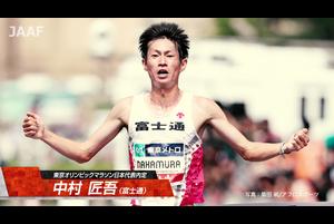 【東京オリンピック】男子マラソン日本代表内定/中村匠吾選手(富士通)インタビュー