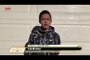 「日本陸連アスレティック・アワード2018」を開催しました!<br /> 今年最も活躍した選手に授与される「アスリート・オブ・ザ・イヤー」は、男子マラソン日本記録樹立した大迫傑選手(Nike)が選ばれました。<br /> <br /> 日本陸連アスレティックス・アワード2018各賞受賞者および日本グランプリシリーズのシリーズチャンピオン表彰のもようです。