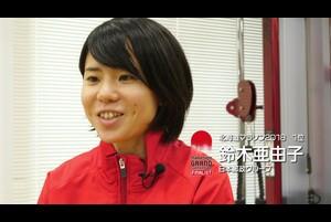 2019年9月15日に実施が決まった東京オリンピック男女マラソン日本代表選考会「マラソングランドチャンピオンシップ(MGC)」出場権を懸けて展開されている「MGCシリーズ」。<br /> <br /> 今年の北海道マラソンで初めてマラソンにチャレンジし、2時間28分32秒をマークして優勝を飾るとともに、MGCファイナリストに名前を連ねた鈴木亜由子選手(日本郵政グループ)のインタビューです。