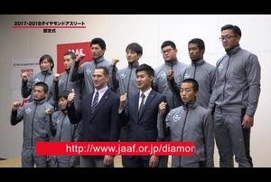 2020年東京オリンピックと、その後の国際大会での活躍が大いに期待できる次世代の競技者を強化育成する「ダイヤモンドアスリート」制度。このたび、第4期(2017-2018)認定アスリートが決定し、東京都内において、認定式・修了式が行われました。<br /> <br /> ▼ダイヤモンドアスリート特設サイト<br /> http://www.jaaf.or.jp/diamond/<br /> ▼ダイヤモンドアスリート認定式及び修了式レポート<br /> http://www.jaaf.or.jp/news/article/11052/