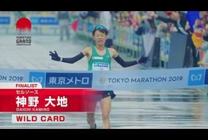 2019年3月3日(日)【東京マラソン2019】<br /> MGCファイナリスト 会見映像<br /> 8位(日本人4位) 神野大地(セルソース)2時間11分05秒<br /> ※ワイルドカード<br /> <br /> MGCは9月15日(日)開催!<br /> http://www.mgc42195.jp