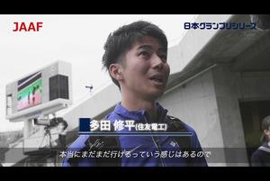広島県出身で日本人初の五輪金メダリスト(三段跳)、織田幹雄氏の栄誉を称えて創設されました。日本グランプリシリーズグランプリプレミア広島大会です。<br /> <br /> 男子棒高跳<br /> 1位 山本聖途(トヨタ自動車)5.61<br /> <br /> 男子110mH決勝(+0.6)<br /> 1位 石川周平(富士通)13秒54<br /> <br /> 女子100m決勝(+1.9)<br /> 2位 御家瀬緑(恵庭北高)11秒54<br /> <br /> 男子100m決勝(+1.2)<br /> 1位 白石黄良々(セレスポ)10秒19<br /> <br /> 男子100m決勝(+1.2)<br /> 2位 多田修平(住友電工)10秒21<br /> <br /> ▼日本グランプリシリーズ<br /> https://www.jaaf.or.jp/gp-series/<br /> <br /> ▼日本陸連<br /> https://www.jaaf.or.jp/