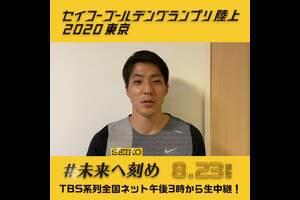 8月23日(日)に「セイコーゴールデングランプリ陸上2020東京」を国立競技場にて開催いたします。新型コロナウイルス感染拡大防止のため無観客での開催となりますが、「日頃から陸上界を応援し支えてくださる陸上ファンの方々へ、画面越しから観戦していただくからこそ、一人でも多くの方々へ選手の皆様からの温かいメッセージや笑顔をお届けしたい。」という思いから出場選手からのメッセージビデオを配信していきます。<br /> <br /> 今回ご紹介するのは男子100mに出場する山縣亮太選手(セイコー)<br /> 「復帰戦になるので来年のオリンピックに繋げられるように頑張ります!」<br /> <br /> <br /> ✅選手へエールを送ろう!届け!おうちで応援キャンペーン!!<br />  http://goldengrandprix-japan.com/2020/news/article/13942/<br /> <br /> ✅セイコーGGP特設ページはこちら<br /> http://goldengrandprix-japan.com/<br /> <br /> ✅TBSテレビやTVerで生配信!<br /> https://www.tbs.co.jp/goldengp/