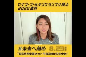 8月23日(日)に「セイコーゴールデングランプリ陸上2020東京」を国立競技場にて開催いたします。新型コロナウイルス感染拡大防止のため無観客での開催となりますが、「日頃から陸上界を応援し支えてくださる陸上ファンの方々へ、画面越しから観戦していただくからこそ、一人でも多くの方々へ選手の皆様からの温かいメッセージや笑顔をお届けしたい。」という思いから出場選手からのメッセージビデオを配信していきます。<br /> <br /> 今回ご紹介するのは女子やり投に出場する佐藤友佳選手(ニコニコのり)<br /> 「スポーツの力でたくさんの人に元気や希望を与えられるように一生懸命頑張ります!」<br /> <br /> <br /> ✅選手へエールを送ろう!届け!おうちで応援キャンペーン!!<br />  http://goldengrandprix-japan.com/2020/news/article/13942/<br /> <br /> ✅セイコーGGP特設ページはこちら<br /> http://goldengrandprix-japan.com/<br /> <br /> ✅TBSテレビやTVerで生配信!<br /> https://www.tbs.co.jp/goldengp/