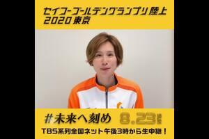 【セイコーゴールデングランプリ2020東京】~出場選手からのメッセージビデオ~ 秦澄美鈴選手
