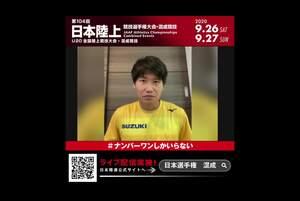 【第104回日本選手権大会・混成競技】~出場選手からのメッセージビデオ~ 中村明彦選手