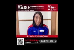 【第104回日本選手権大会・混成競技】~出場選手からのメッセージビデオ~ 山﨑有紀選手