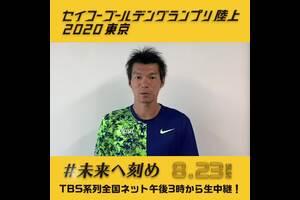 8月23日(日)に「セイコーゴールデングランプリ陸上2020東京」を国立競技場にて開催いたします。新型コロナウイルス感染拡大防止のため無観客での開催となりますが、「日頃から陸上界を応援し支えてくださる陸上ファンの方々へ、画面越しから観戦していただくからこそ、一人でも多くの方々へ選手の皆様からの温かいメッセージや笑顔をお届けしたい。」という思いから出場選手からのメッセージビデオを配信していきます。<br /> <br /> 今回ご紹介するのは男子棒高跳に出場する澤野大地選手(富士通)<br /> 「来年の東京五輪にむけて良いスタートが切れるような試合にしたいと思います!」<br /> <br /> <br /> ✅選手へエールを送ろう!届け!おうちで応援キャンペーン!!<br />  http://goldengrandprix-japan.com/2020/news/article/13942/<br /> <br /> ✅セイコーGGP特設ページはこちら<br /> http://goldengrandprix-japan.com/<br /> <br /> ✅TBSテレビやTVerで生配信!<br /> https://www.tbs.co.jp/goldengp/
