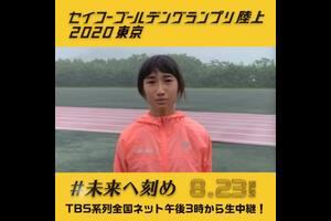 【セイコーゴールデングランプリ2020東京】~出場選手からのメッセージビデオ~ 田中希実選手
