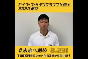 8月23日(日)に「セイコーゴールデングランプリ陸上2020東京」を国立競技場にて開催いたします。新型コロナウイルス感染拡大防止のため無観客での開催となりますが、「日頃から陸上界を応援し支えてくださる陸上ファンの方々へ、画面越しから観戦していただくからこそ、一人でも多くの方々へ選手の皆様からの温かいメッセージや笑顔をお届けしたい。」という思いから出場選手からのメッセージビデオを配信していきます。<br /> <br /> 今回ご紹介するのは男子100mに出場する小池祐貴選手(住友電工)<br /> 「シーズン初戦になりますが皆様を楽しませられるようなレースができるようしっかり準備していきます!」<br /> <br /> <br /> ✅選手へエールを送ろう!届け!おうちで応援キャンペーン!!<br />  http://goldengrandprix-japan.com/2020/news/article/13942/<br /> <br /> ✅セイコーGGP特設ページはこちら<br /> http://goldengrandprix-japan.com/<br /> <br /> ✅TBSテレビやTVerで生配信!<br /> https://www.tbs.co.jp/goldengp/