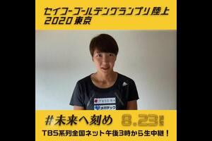 【セイコーゴールデングランプリ2020東京】~出場選手からのメッセージビデオ~ 寺田明日香選手