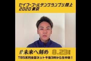【セイコーゴールデングランプリ2020東京】~出場選手からのメッセージビデオ~  白石黄良々選手