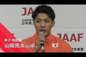 2018年8月にジャカルタで開幕する4年に1度のスポーツの祭典「アジア大会」。<br /> <br /> その日本代表内定選手の記者発表会見を行いました。<br /> 選手を代表し、山縣亮太、ケンブリッジ飛鳥、飯塚翔太、金井大旺、岸本鷹幸、福島千里、鍋島莉奈の7選手が会見。