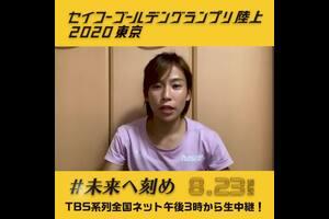 8月23日(日)に「セイコーゴールデングランプリ陸上2020東京」を国立競技場にて開催いたします。新型コロナウイルス感染拡大防止のため無観客での開催となりますが、「日頃から陸上界を応援し支えてくださる陸上ファンの方々へ、画面越しから観戦していただくからこそ、一人でも多くの方々へ選手の皆様からの温かいメッセージや笑顔をお届けしたい。」という思いから出場選手からのメッセージビデオを配信していきます。<br /> <br /> 今回ご紹介するのは女子400mHに出場する宇都宮絵莉選手(長谷川体育施設)<br /> 「レースの緊張感や私たちの熱い想いを、走りを通じてお伝えできるよう一生懸命頑張ります!」<br /> <br /> <br /> ✅選手へエールを送ろう!届け!おうちで応援キャンペーン!!<br />  http://goldengrandprix-japan.com/2020/news/article/13942/<br /> <br /> ✅セイコーGGP特設ページはこちら<br /> http://goldengrandprix-japan.com/<br /> <br /> ✅TBSテレビやTVerで生配信!<br /> https://www.tbs.co.jp/goldengp/
