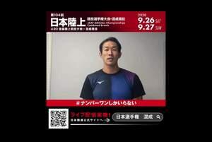 【第104回日本選手権大会・混成競技】~出場選手からのメッセージビデオ~ 右代啓祐選手