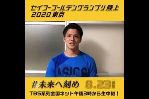 8月23日(日)に「セイコーゴールデングランプリ陸上2020東京」を国立競技場にて開催いたします。新型コロナウイルス感染拡大防止のため無観客での開催となりますが、「日頃から陸上界を応援し支えてくださる陸上ファンの方々へ、画面越しから観戦していただくからこそ、一人でも多くの方々へ選手の皆様からの温かいメッセージや笑顔をお届けしたい。」という思いから出場選手からのメッセージビデオを配信していきます。<br /> <br /> 今回ご紹介するのは男子走高跳に出場する津波響樹選手(大塚製薬)<br /> 「高いパフォーマンスができるよう頑張ります!画面越しですがTVやライブ配信での応援よろしくお願いします!」<br /> <br /> <br /> ✅選手へエールを送ろう!届け!おうちで応援キャンペーン!!<br />  http://goldengrandprix-japan.com/2020/news/article/13942/<br /> <br /> ✅セイコーGGP特設ページはこちら<br /> http://goldengrandprix-japan.com/<br /> <br /> ✅TBSテレビやTVerで生配信!<br /> https://www.tbs.co.jp/goldengp/