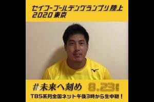8月23日(日)に「セイコーゴールデングランプリ陸上2020東京」を国立競技場にて開催いたします。新型コロナウイルス感染拡大防止のため無観客での開催となりますが、「日頃から陸上界を応援し支えてくださる陸上ファンの方々へ、画面越しから観戦していただくからこそ、一人でも多くの方々へ選手の皆様からの温かいメッセージや笑顔をお届けしたい。」という思いから出場選手からのメッセージビデオを配信していきます。<br /> <br /> 今回ご紹介するのは男子やり投に出場する新井涼平選手(スズキ) <br /> 「自分にできること、気迫ある投擲を皆様に見ていただきたいです!」<br /> <br /> <br /> ✅選手へエールを送ろう!届け!おうちで応援キャンペーン!!<br />  http://goldengrandprix-japan.com/2020/news/article/13942/<br /> <br /> ✅セイコーGGP特設ページはこちら<br /> http://goldengrandprix-japan.com/<br /> <br /> ✅TBSテレビやTVerで生配信!<br /> https://www.tbs.co.jp/goldengp/