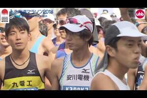 MGCシリーズ2018-19の第1戦として行われた北海道マラソン2018。<br /> 5名のMGCファイナリストが決定した今大会のダイジェストをお届けします。<br /> <br /> ▼MGC<br /> http://www.mgc42195.jp/
