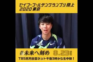 8月23日(日)に「セイコーゴールデングランプリ陸上2020東京」を国立競技場にて開催いたします。新型コロナウイルス感染拡大防止のため無観客での開催となりますが、「日頃から陸上界を応援し支えてくださる陸上ファンの方々へ、画面越しから観戦していただくからこそ、一人でも多くの方々へ選手の皆様からの温かいメッセージや笑顔をお届けしたい。」という思いから出場選手からのメッセージビデオを配信していきます。<br /> <br /> 今回ご紹介するのは男子100mに出場する多田修平選手 (住友電工)<br /> 「テレビ中継ではスタートから中盤の部分を見ていただきたいです!」<br /> <br /> <br /> ✅選手へエールを送ろう!届け!おうちで応援キャンペーン!!<br />  http://goldengrandprix-japan.com/2020/news/article/13942/<br /> <br /> ✅セイコーGGP特設ページはこちら<br /> http://goldengrandprix-japan.com/<br /> <br /> ✅TBSテレビやTVerで生配信!<br /> https://www.tbs.co.jp/goldengp/