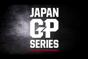全国13都市で開催される日本グランプリシリーズがいよいよ開幕します。<br /> 大会には、グランプリプレミアとグランプリの2種類があり、男女計38種目行われ、日本のトップアスリートが集います。<br /> 「シリーズチャンピオン」の称号は誰の手に。<br /> <br /> 4/7(土)第27回金栗記念選抜陸上中長距離大会2018にて、インターネット動画配信を実施!<br /> <br /> ▼日本グランプリシリーズ特設サイト<br /> http://www.jaaf.or.jp/gp-series/