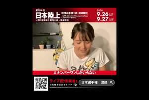 【第104回日本選手権大会・混成競技】~出場選手からのメッセージビデオ~ ヘンプヒル恵選手