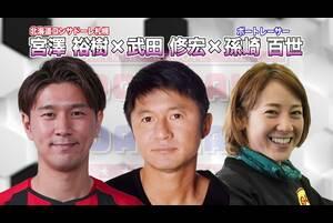 この度、オフィシャルパートナーBOATRACE様との共同企画、「FOOTBALL×BOATRACEリモートトーク第2弾」を実施致しました。コンサドーレから宮澤裕樹選手、BOATRACEからコンサドーレパートナーアスリートの孫崎百世選手、MCにサッカー元日本代表でボートレースにも精通する、武田修宏さんという豪華キャストによるここだけ対談が実現しました。<br /> サッカーとボートレースという異なる競技のアスリートとして、共通する部分や選手としての心構え、今後の目標など、ここでしか聞けないスペシャルな対談となっております。