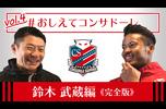 サポーターのみなさまからいただいた質問を河合竜二C.R.Cが選手たちに直接取材しちゃいます!
