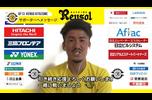 https://www.reysol.co.jp/<br /> <br /> 9月27日(日)J1第19節・柏レイソルvs横浜F・マリノス(19:00キックオフ、三協フロンテア柏スタジアム)が行われます。試合観戦・応援はぜひDAZNからお願いいたします!<br /> <br /> 『Jリーグ戦視聴はDAZNのクラブ応援プランで!』<br /> https://prf.hn/click/camref:1101l39gT から加入すると、月額使用料の一部がチームに還元されます。<br /> <br /> ※これはマッチデープログラム「VITORIA」のインタビューを収録(9/21)、編集したものです。VITORIAは試合前夜または当日午前にこちらのリンクからご覧いただけます<br /> https://www.reysol.co.jp/fan/contents/