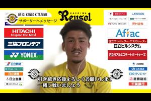 【柏レイソル】9/27vs横浜FM戦 北爪健吾選手 プレマッチインタビュー