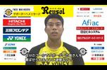 https://www.reysol.co.jp/<br /> <br /> 9月9日(水)J1第15節・柏レイソルvsガンバ大阪(19:00キックオフ、三協フロンテア柏スタジアム)が行われます。試合観戦・応援はぜひDAZNからお願いいたします!<br /> <br /> 『Jリーグ戦視聴はDAZNのクラブ応援プランで!』<br /> https://prf.hn/click/camref:1101l39gT から加入すると、月額使用料の一部がチームに還元されます。<br /> <br /> ※これはマッチデープログラム「VITORIA」のインタビューを収録(8/31)、編集したものです。VITORIAは試合前夜または当日午前にこちらのリンクからご覧いただけます<br /> https://www.reysol.co.jp/fan/contents/<br /> <br /> #DAZN #reysol #細谷真大