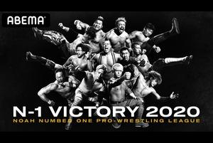 【10.4後楽園大会で最終公式戦!】N-1 VICTORY 2020 潮崎豪&清宮海斗ダイジェスト|プロレスリング・ノア