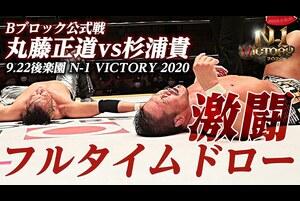 激闘!フルタイムドロー!|9.22後楽園ホール大会バックステージコメント|プロレスリング・ノア