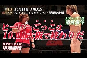 中嶋勝彦「ヒーローごっこは10.11大阪で終わりだ」|10月4日後楽園ホールバックステージコメント|プロレスリング・ノア