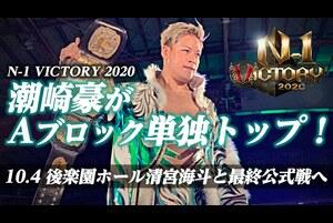 N-1 VICTORY 2020 潮崎豪がAブロック単独トップ!|9月26日新潟大会 バックステージコメント|プロレスリング・ノア