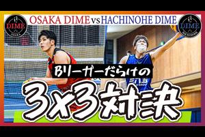 【バスケ】Bリーガーだらけの3x3対決!OSAKA DIME vs HACHINOHE DIME