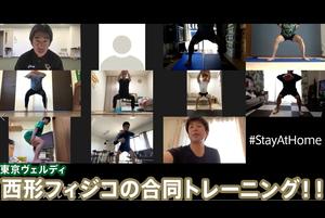 【VERDY TV】フィジカルコーチと合同トレーニング