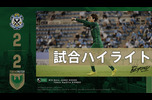[MATCH MOVIE] VERDY highlights against JUBILO IWATA<br /> <br /> 磐田戦のオリジナル試合ハイライトをお届けします!<br /> <br /> ◆2020明治安田生命J2リーグ 第16節<br /> ジュビロ磐田  2-2  東京ヴェルディ<br /> <br /> #DAZN