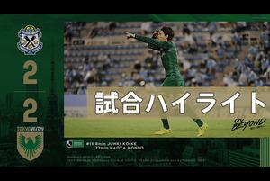 【VERDY TV】磐田戦試合ハイライト 2020.9.2