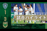 【VERDY TV】福岡戦試合ハイライト 2020.7.5
