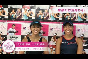 ◆花キューピットジャパンウイメンズオープンテニスチャンピオンシップス ダブルス決勝<br /> <br /> 土居美咲 / 日比野菜緒 ペアがマッチタイブレイクの激戦を制し、逆転優勝。大会初となるシングルス・ダブルス両方の王座を日本人が独占。<br /> <br /> 土居・日比野による、『国内で開催されるWTAツアー大会シングルス・日本人選手同士の頂上決戦』という夢舞台からおよそ45分後、今度は共に戦う仲間としてセンターコートに戻ってきた。<br /> <br /> 迎え撃つはクリスティナ・マクヘール(アメリカ)/ バレリア・サビンキ(ロシア)。今大会第一シードの穂積 / 二宮を筆頭に多くの日本人ペアが涙を飲んだいわば宿敵でもある。「シングルスの疲れは残ってないのか?」という観客の大方の予想は的中することになる。<br /> <br /> 第一セット、互いにサービスゲームをキープし2-2で向かえた5ゲーム。マクヘール / サビニク ペアがラブゲームでブレイクを奪うと、その流れのまま6-3でこのセットを奪う。<br /> <br /> しかしここから彼女達が本領発揮。土居が「菜緒ちゃんは本当にエネルギーある時の勢いが凄い」と語れば、日比野は「緊張した時に凄い良いプレーで引っ張ってくれる」と話したとおり、互いの持ち味が噛み合うことになる。<br /> <br /> 第二セット・1ゲーム、土居 / 日比野ペアがいきなりラブゲームでブレイクを奪うと、次のゲームでマクヘール / サビニクにブレイクバックを受けるもすぐさま3ゲームで取り返す。サービスゲームの安定感もぐっと上がり、このセットを6-4で奪うとファイナルセットは圧巻の出来。<br /> <br /> 10ポイント先取となるマッチタイブレイク。試合が進むごとに大きくなる会場からの拍手が二人の背中を押し始めると、一気に6連続ポイントに成功。終盤、土居を打球が襲い転倒するアクシデントもあったが、コートチェンジで一息入れて安定感を取り戻した二人はマクヘール / サビニク のミスを誘い、大声援に後押しされながらポイントを重ねて終わってみれば10-4。ゲームカウント2-1で見事逆転勝利。<br /> <br /> 試合が進むにつれて徐々に輝きと笑顔を取り戻していった二人。つい2時間前はネット越しに対峙していた土居 / 日比野だったが、最後は西日が差しこむセンターコートで熱い抱擁をかわし、共にスタンディングオベーションを浴びることになった。<br /> <br /> <br /> 9月13日(金)実施、ダブルス準決勝終了後のインタビュー。<br /> <br /> <br /> ・試合を振り返って<br /> ・次戦への意気込みとメッセージ<br /> <br /> <br /> ▼花キューピットオープン2019 詳細はコチラから<br /> https://www.jta-tennis.or.jp/jwo/tabid/549/Default.aspx<br /> <br /> ▼大会期間中のハイライト・舞台の裏側などはwitter<br /> https://twitter.com/jwo_tennis<br /> <br /> <br /> 大会期間:[本戦] 2019年9月9日(月)~15日(日)