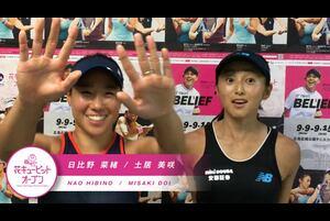 ◆花キューピットジャパンウイメンズオープンテニスチャンピオンシップス ダブルス準決勝後インタビュー<br /> <br /> 土居美咲 / 日比野菜緒ペアがシングルス準決勝進出に続き、ダブルスでも決勝進出!を決めた直後のインタビュー。二人がコート上で展開した完璧なテニスとは裏腹に、インタビューではクスっと笑えるちょっとしたハプニングが。<br /> <br /> <br /> 9月14日(土)に行われたシングルスでも決勝進出を決めた土居と日比野。<br /> <br /> 15日(日)11時半から行われるシングルスではライバルとして、その後行われるダブルスでは最高の相棒として。インタビュー中には見せない顔を大会最終日の歴史的な一日に目撃することになるだろう。<br /> <br /> <br /> (※WTAツアーで日本人同士の決勝戦は22年ぶり)<br /> <br /> ▼花キューピットオープン2019 <br /> https://www.jta-tennis.or.jp/jwo/tabid/549/Default.aspx<br /> <br /> 大会期間:[本戦] 2019年9月9日(月)~15日(日)