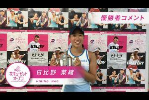 ◆花キューピットジャパンウイメンズオープンテニスチャンピオンシップスシングルス 決勝<br /> <br /> 22年ぶり、史上二度目となる日本人選手同士の決勝を制したのは日比野菜緒。花キューピットオープン初の日本人による大会制覇を果たす。<br /> <br /> 誰もが切望した日本人選手によるWTAツアーの頂上決戦。試合前からダブルスでペアを組む二人のコート上での一挙手一投足に注目が集まった試合は序盤にいきなり動いた。<br /> <br /> 第一セット、2ゲームに土居がブレイクすると3ゲームにすぐさまブレイクバック。しかし4ゲームに土居がまたもやブレイクを奪うと圧巻はここから。日比野が3つのブレークを含む5ゲーム連取でこのセットを取る。<br /> <br /> 続く第二セットも日比野の勢いは止まらず。立ち上がり一気に4ゲーム連取するも土居が意地を見せ5ゲームをブレイク、6ゲームをキープすると流れが傾く空気も漂った。しかし、この悪い流れを7ゲームのキープによって断ち切った日比野は、8ゲームをブレイクし試合終了。日本人選手としてはじめて花キューピットオープンを制した。<br /> <br /> 大会期間中、ダブルスの試合終了後にパートナーである日比野について「勢いづいた日比野は本当に凄い」と語った土居だったが、この決勝戦はまさにその勢いを自らが受ける形となった。<br /> <br /> どちらがポイントをとっても盛大な拍手と大きな声援が届けられた広島広域公園センターコート。試合が終わるとすぐさま二人の共闘と満面の笑顔を望むファンの視線がやけに温かかったように感じたのは、強い日差しのせいではなかった気がする。<br /> <br /> そしてそれに呼応するかのように全力でファンサービスをする日比野と、コートサイドに彩られた赤いゼラニウムがどうしても重なる。<br /> <br /> 『君ありて幸福』・・・どうやらゼラニウムの花言葉のようだ。日比野の笑顔が会場を幸せな空気に包んでくれた。<br /> <br /> <br /> 9月15日(日)実施、シングルス決勝終了後のインタビュー。<br /> <br /> <br /> ・試合を振り返って<br /> ・ダブルス決勝への意気込み<br /> <br /> <br /> <br /> ▼花キューピットオープン2019 詳細はコチラから<br /> https://www.jta-tennis.or.jp/jwo/tabid/549/Default.aspx<br /> <br /> 大会期間:[本戦] 2019年9月9日(月)~15日(日)