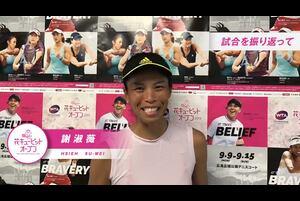 ◆花キューピットジャパンウイメンズオープンテニスチャンピオンシップスシングルス本戦<br /> <br /> 昨日の一回戦で尾崎里紗《世界ランク292位》との試合ではファイナルセットまで競った展開でなんとか勝ち上がった謝淑薇。<br /> <br /> 続く二回戦プリシラ・ホン《世界ランク130位》との試合も第1セットに1-6と圧倒されると第2セットはなんとか7-6で取るもフルセットにもつれる苦しい試合に。ファイナルセットも第8ゲームまで3-5とするもここは昨年の覇者。第9ゲームから一気に4連取し、3-2で辛くも勝利。<br /> <br /> 準々決勝では第6シードのザリナ・ディアスに完勝した日比野真琴との対戦となった。<br /> <br /> <br /> 9月11日(水)実施、本戦二回戦終了後のインタビュー。<br /> <br /> <br /> ・試合を振り返って<br /> ・次戦への意気込みとメッセージ<br /> <br /> <br /> <br /> ▼花キューピットオープン2019 詳細はコチラから<br /> https://www.jta-tennis.or.jp/jwo/tabid/549/Default.aspx<br /> <br /> 大会期間:[本戦] 2019年9月9日(月)~15日(日)
