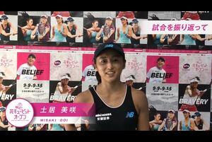 ◆花キューピットジャパンウイメンズオープンテニスチャンピオンシップスシングルス 準決勝<br /> <br /> 第2シードのクデルメトワ(ロシア)《世界ランク51位》をストレートで下しシングルスも決勝へ。日本人選手による頂上決戦が実現!<br /> <br /> 準々決勝でソリベストルモ(スペイン)《世界ランク83位》相手に快勝した土居は、同日行われたダブルスでも決勝進出を決め、日比野同様に勢いに乗るが、クデルメトワは簡単にはいかなかった。<br /> <br /> 第一セット、互いのサービスゲームをきっちりキープしあう手に汗握る好ゲーム。要所で見せるクデルメトワのサーブに手を焼いた土居だったが、第10ゲームでついに均衡を破る。5-4で迎えたこのゲームを土居が鮮やかにブレイクし、6-4でとる。<br /> <br /> こうなると勢いは止まらない。第二セットでいきなり3ゲーム連取すると。5ゲームにブレイクされるもすぐさま6ゲームにブレイクバックし、試合を決めた。<br /> <br /> ランク上位のクデルメトワがサーブで魅せる中、土居は必殺のフォアハンドで要所を締めて決勝進出。<br /> <br /> 前日の準々決勝後に日比野との決勝での対戦を聞かれると「そうなったら最高ですね」と語った話はもはや夢物語ではなくなった。<br /> <br /> 詰めかけた多くのファンが切望した日比野菜緒との頂上決戦は15日(日)ついに実現。シングルスではライバルとして、ダブルスでは最高の相棒として…。広島の地に集結する多くのファンに笑顔の花を咲かせる歴史的な日となる。<br /> <br /> (※WTAツアーでの日本人同士の決勝戦は22年ぶり)<br /> <br /> <br /> 9月14日(土)実施、準決勝終了後のインタビュー。<br /> <br /> <br /> ・試合を振り返って<br /> ・次戦への意気込みとメッセージ<br /> <br /> <br /> <br /> ▼花キューピットオープン2019 詳細はコチラから<br /> https://www.jta-tennis.or.jp/jwo/tabid/549/Default.aspx<br /> <br /> 大会期間:[本戦] 2019年9月9日(月)~15日(日)